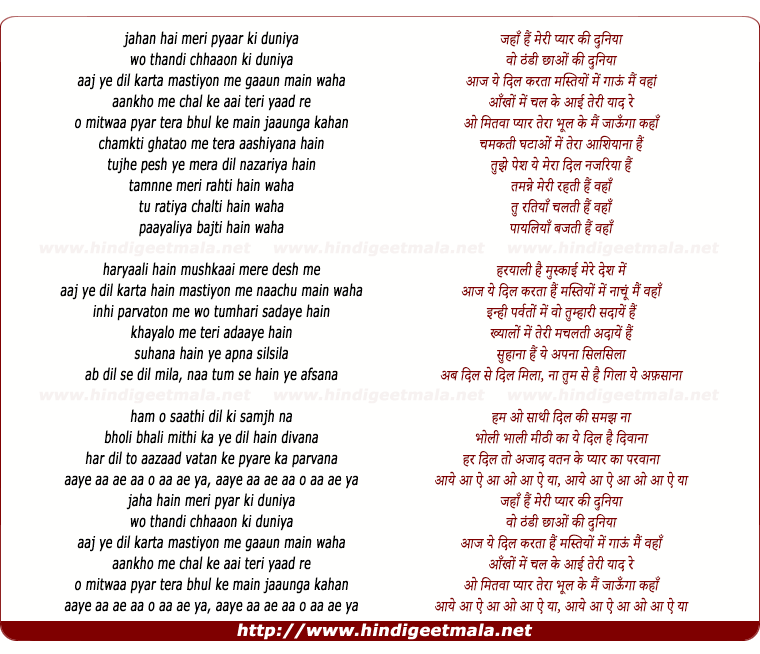 lyrics of song Pyaar Ki Duniya