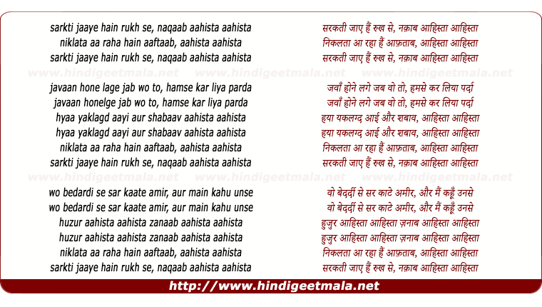 lyrics of song Sarakti Jaaye Hai (Ahista Ahista)