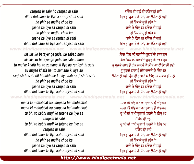 lyrics of song Ranjeesh Hi Sahi