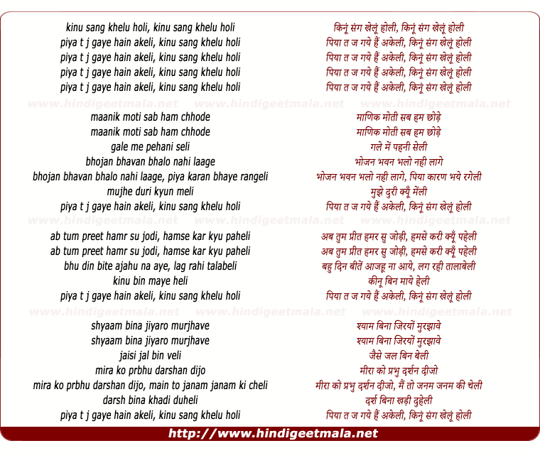 lyrics of song Kinun Sang Khelu Holi