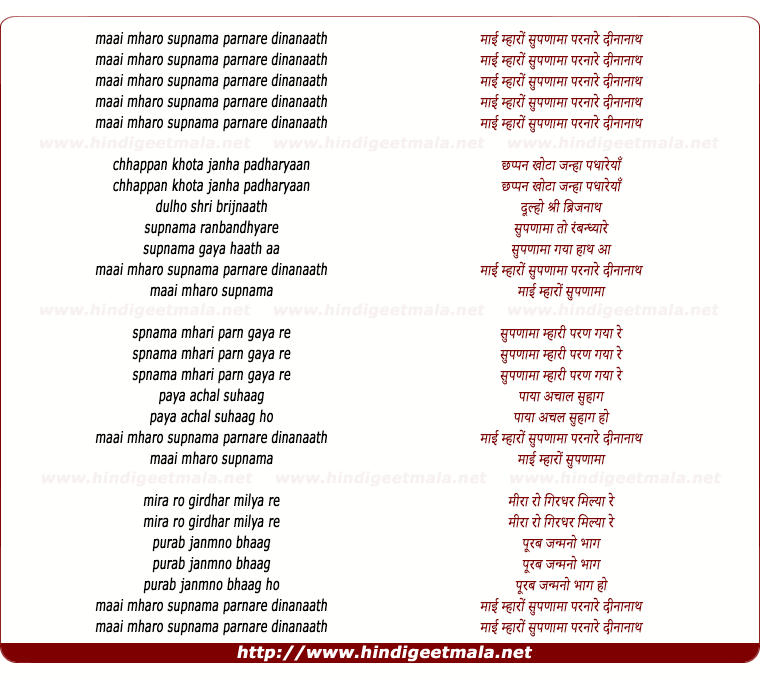 lyrics of song Mai Maro Supnama Parnare Dinanath