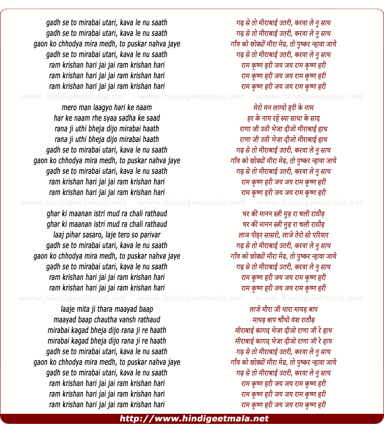 lyrics of song Gadh Se Toh Meerabai Utri