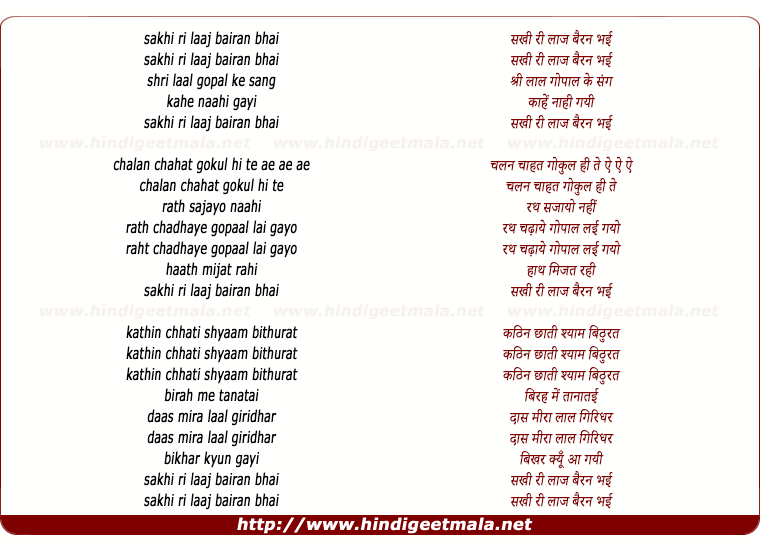 lyrics of song Sakhi Ri Laaj Bairan Bhayi