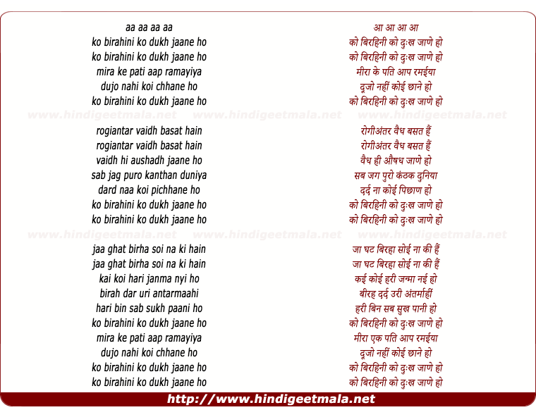 lyrics of song Ko Birahini Ko Dukh Jane Ho