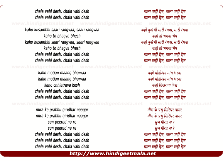 lyrics of song Chala Vahi Des