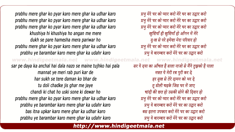 lyrics of song Prabhu Mere Ghar Ko Pyaar Karo