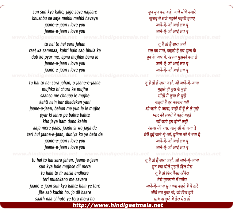 lyrics of song Jaan E Jaan