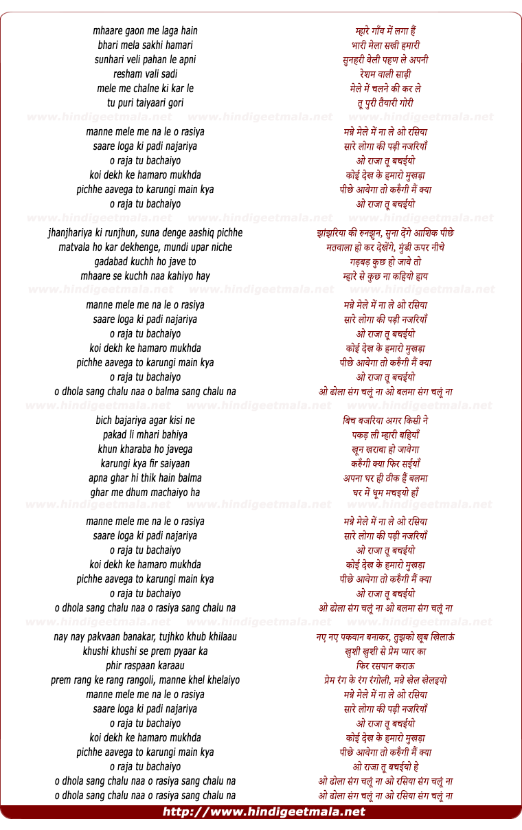 lyrics of song Manne Mele Me