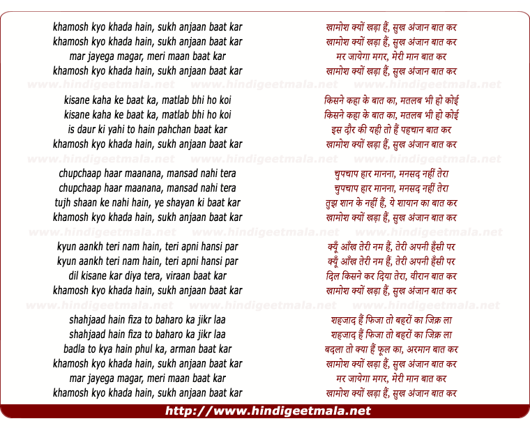 lyrics of song Khamosh Kyo Khada