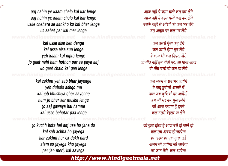 lyrics of song Aaj Nahi Ye Kaam Chalo Kal Kar Lenge