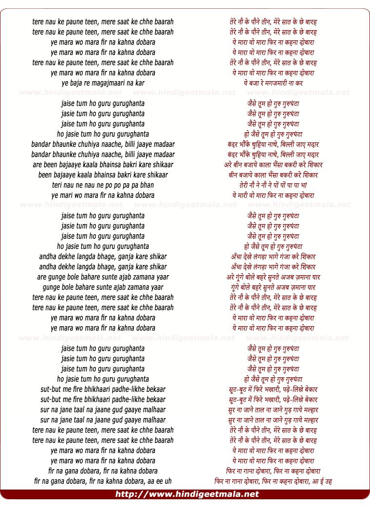 lyrics of song Tere Nau Ke Paune Teen