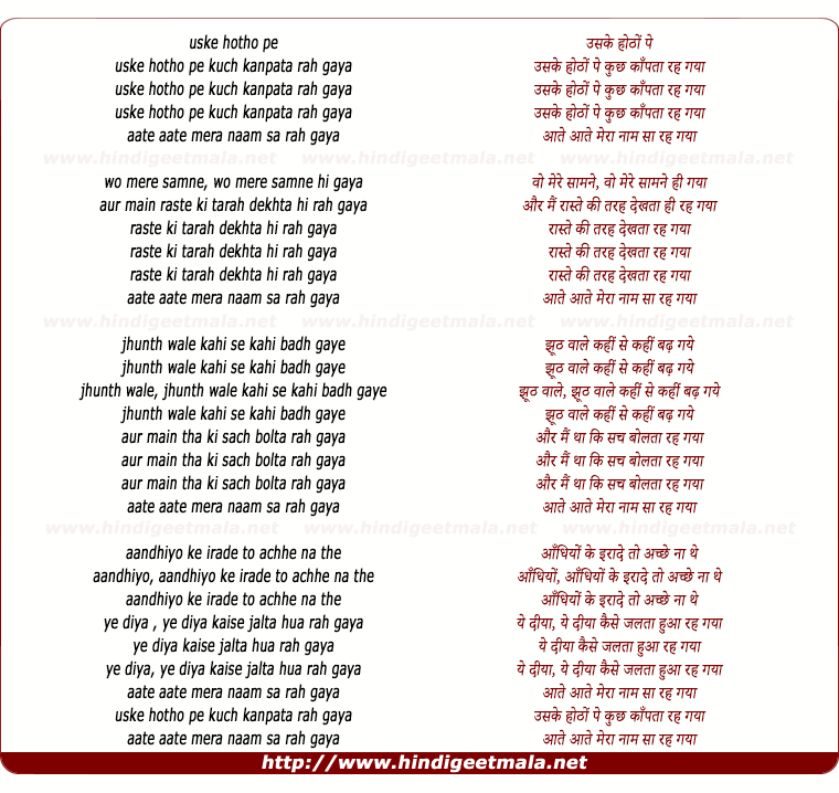 lyrics of song Uske Hotho Pe Kuchh Kaanpta Rah Gaya
