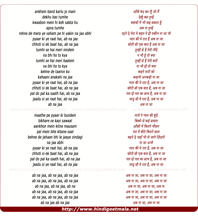 lyrics of song Ab Na Jaa