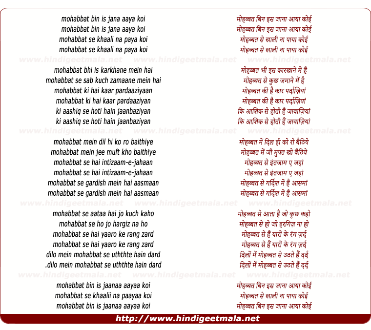lyrics of song Mohabbat Binis Jaana