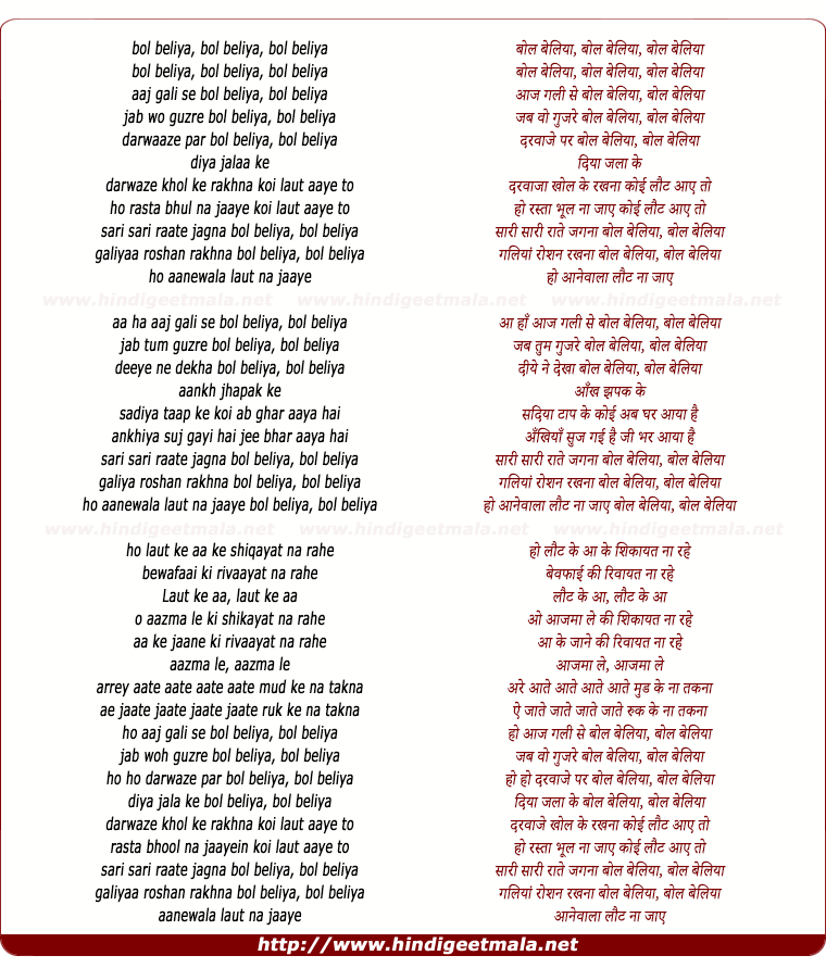 lyrics of song Bol Beliya