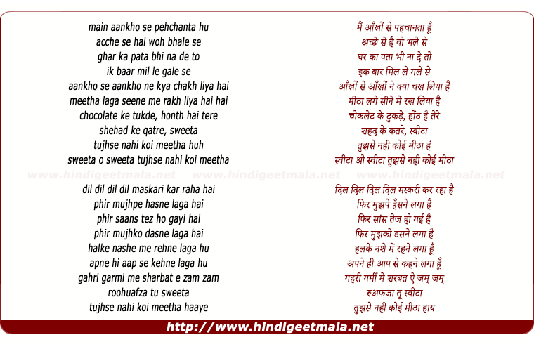 lyrics of song Sweeta Tujhse Nahi Koi Meetha