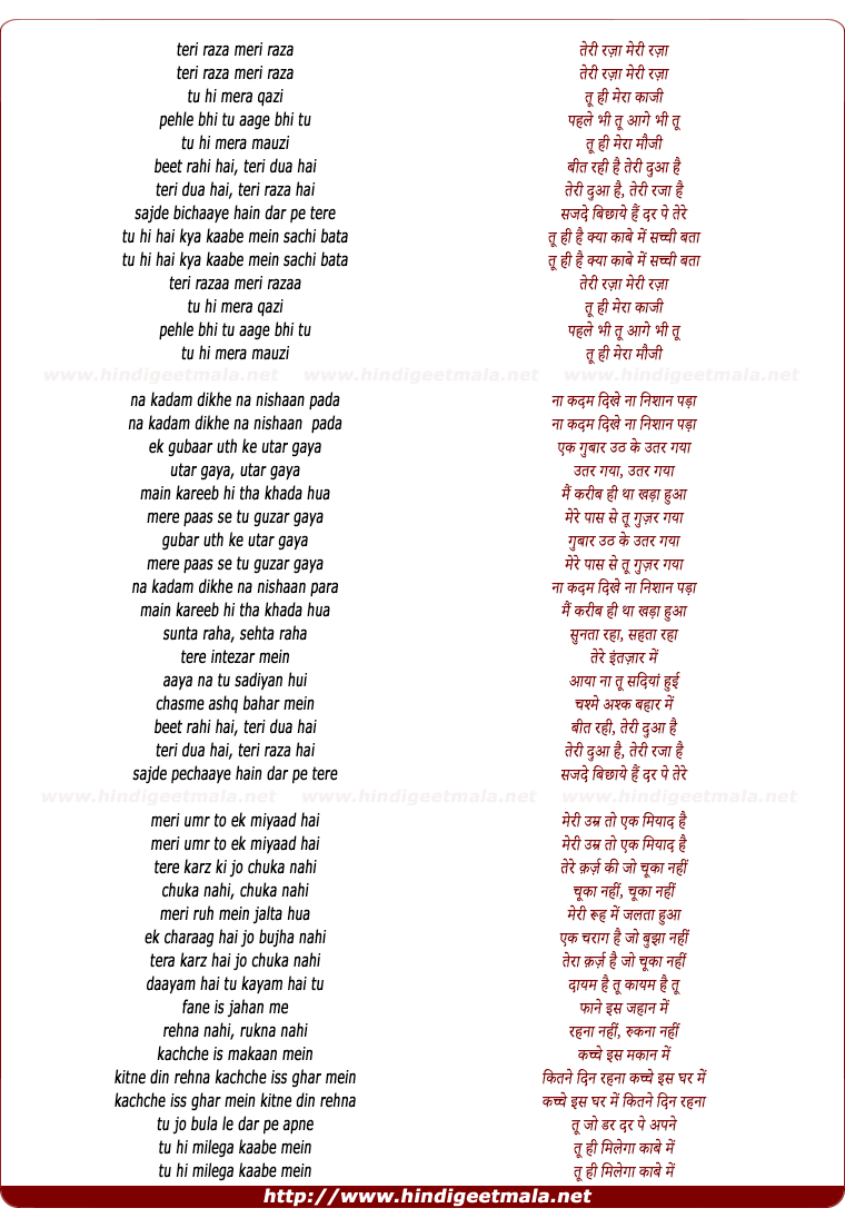 lyrics of song Teri Raza Meri Raza