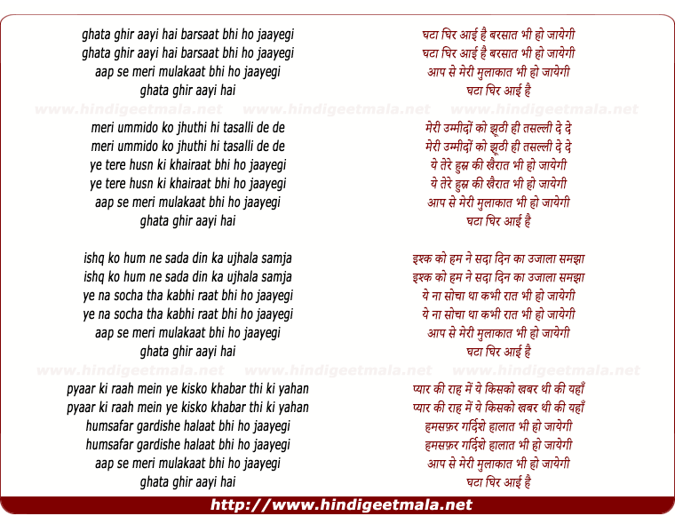 lyrics of song Ghata Ghir Aayee Hai