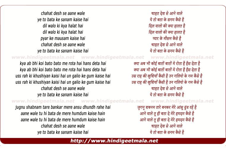 lyrics of song Chahat Desh Se Aane Wale