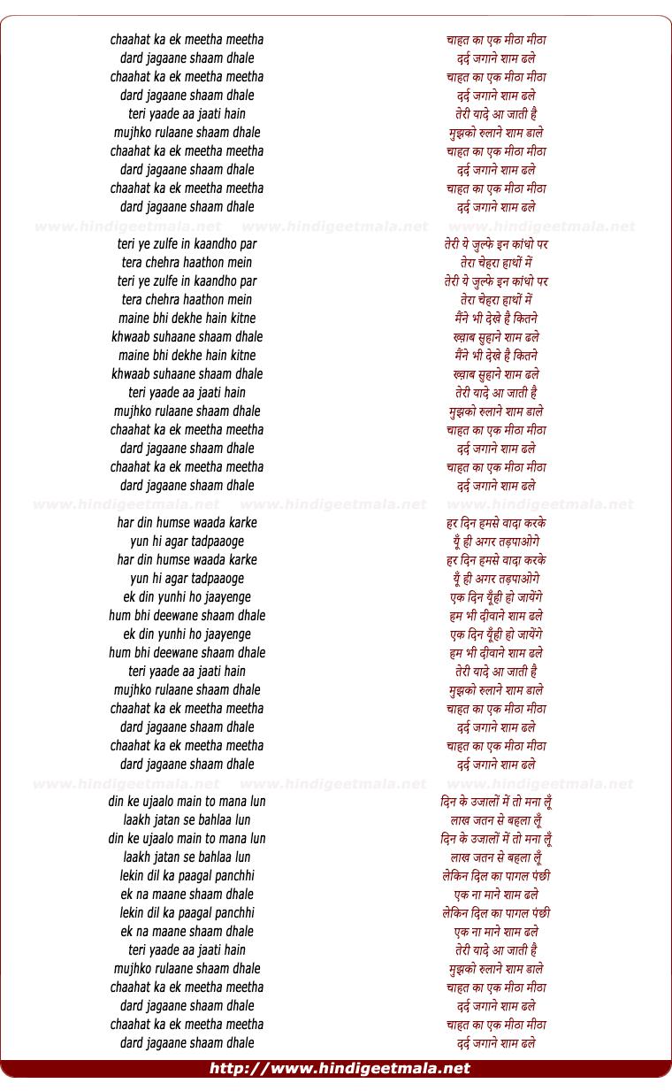 lyrics of song Chaahat Ka Ek Meetha Meetha