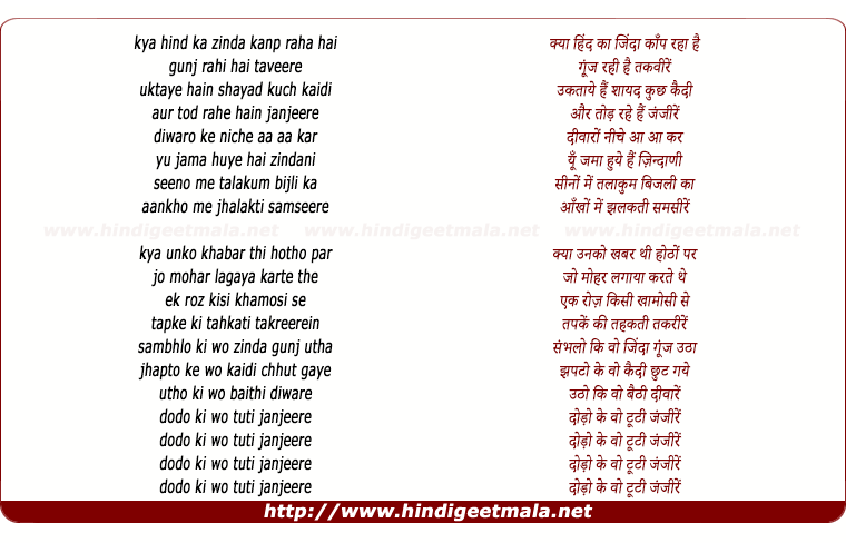 lyrics of song Kya Hind Ka Zinda