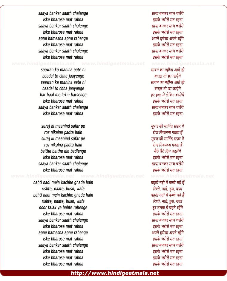 lyrics of song Saaya Bankar Saath Chalenge