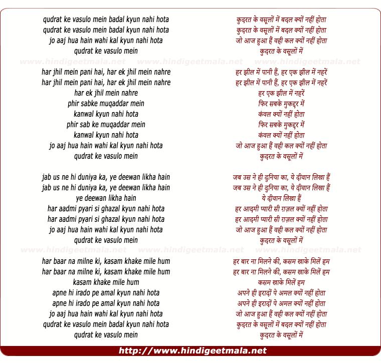 lyrics of song Qudrat Ke Usoolo Me