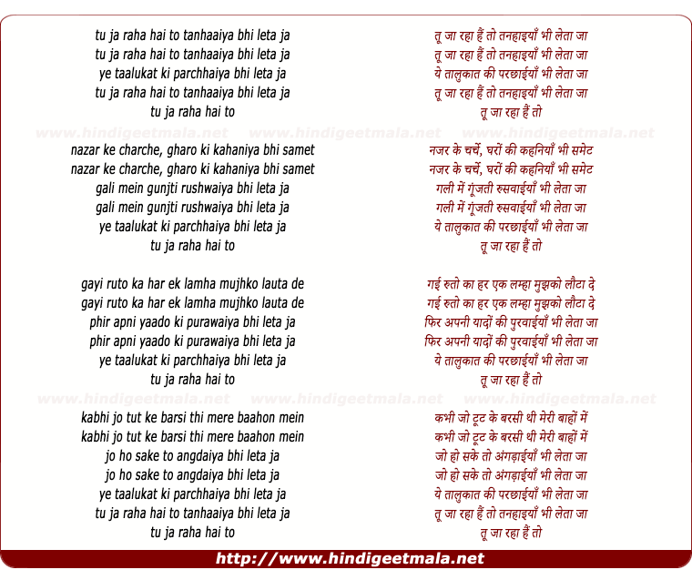 lyrics of song Tu Ja Raha Hai
