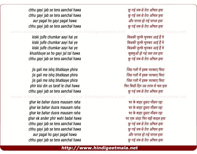 lyrics of song Chhu Gayi Jab Se Tera Aanchal