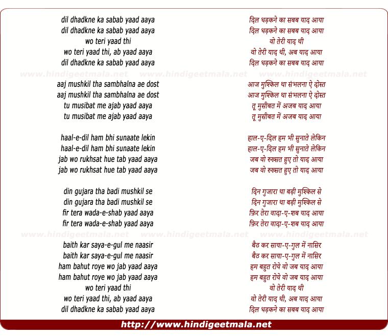 Jabhi Teri Yaad Song Downloadmp3: दिल धड़कने का सबब याद आया