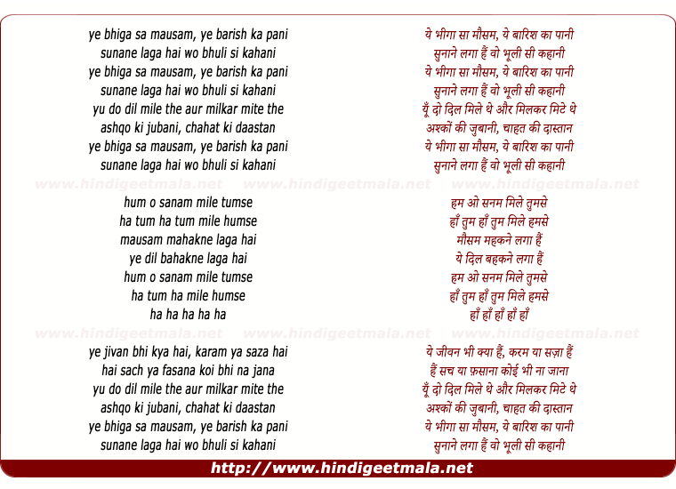 lyrics of song Yeh Bheega Sa Mausam