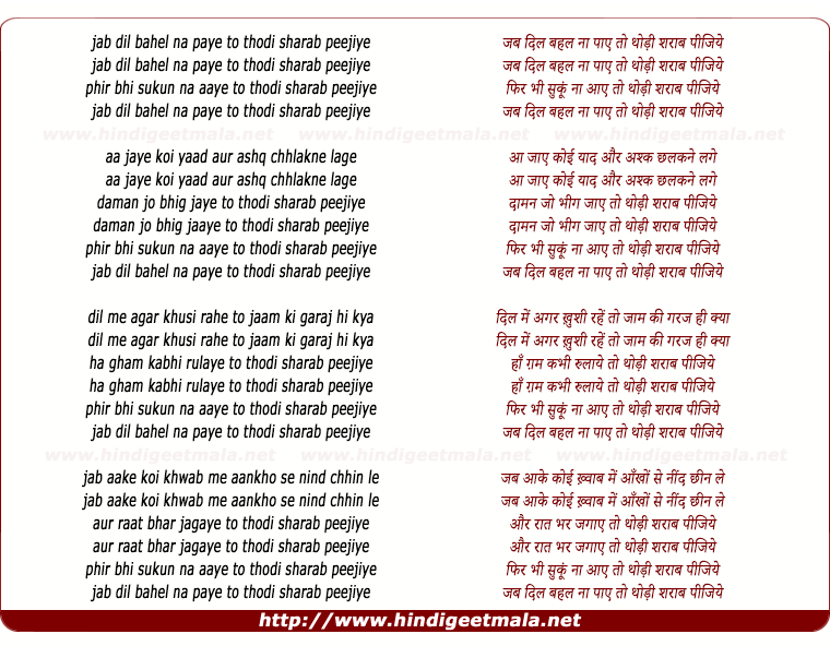 lyrics of song Jab Dil Bahel Na Paaye To Thodi Sharab Pijiye