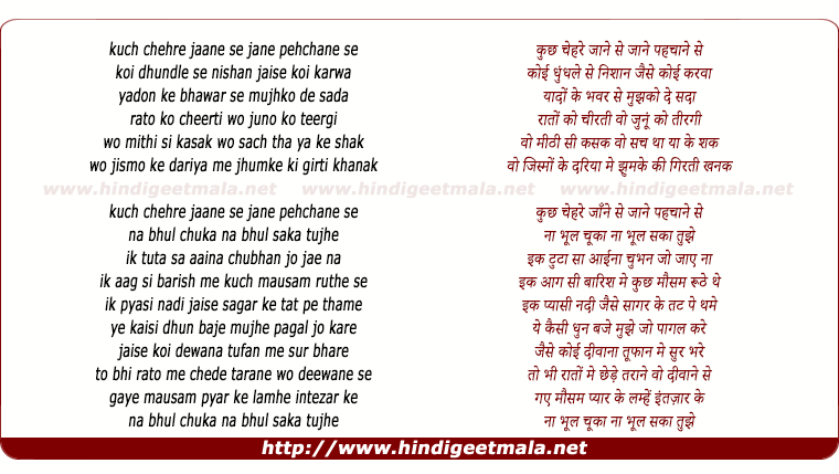 lyrics of song Kuch Chehere Jaane Se