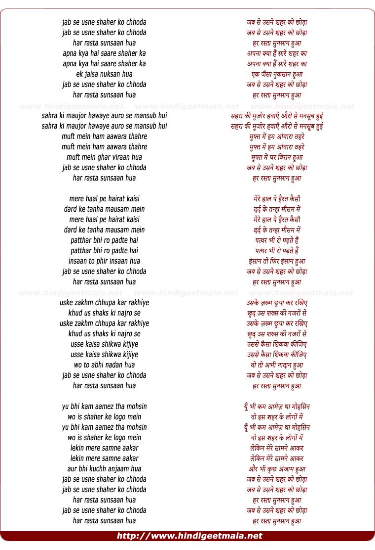 lyrics of song Jab Se Usne Shehar Ko Chhoda