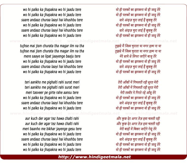 lyrics of song Woh Hi Palkon Ka Jhapakna