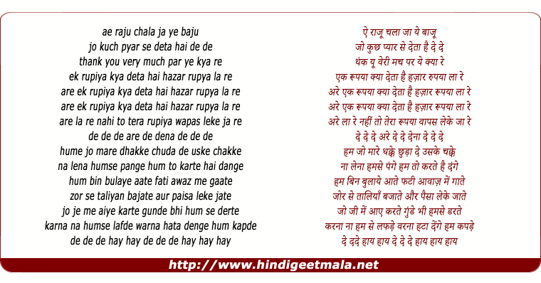 lyrics of song Aye Raju