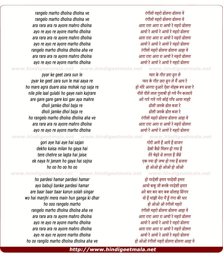 lyrics of song Aayo Re Aayo Re Aayo Re Mara Dholna