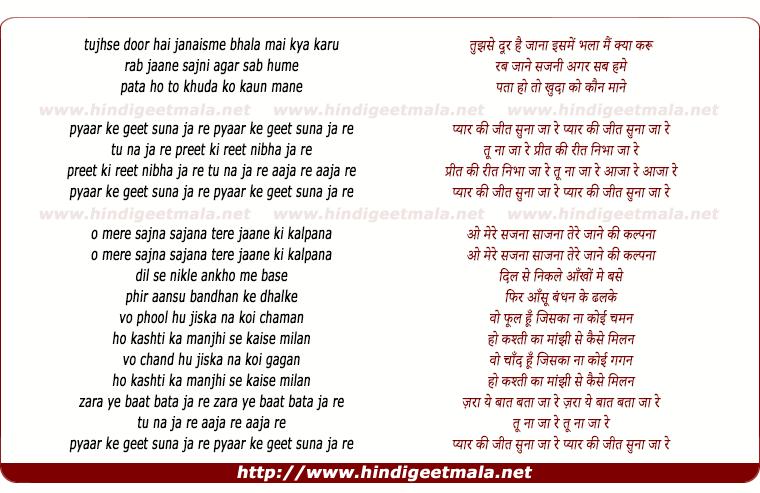 lyrics of song Pyar Ke Geet
