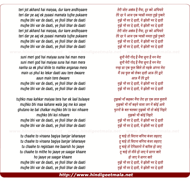 lyrics of song Teri Jot Akhand Hai Maiyya