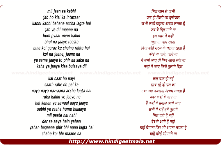 lyrics of song Mil Jaan Se Kabhi