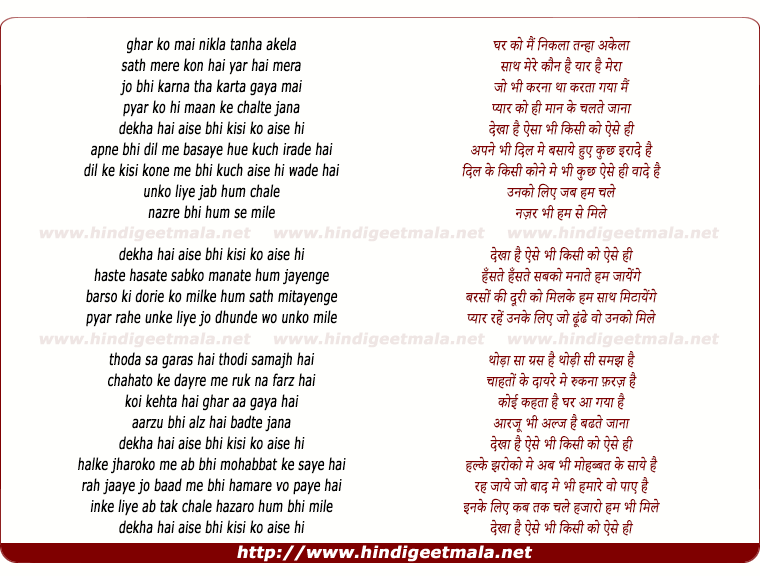 lyrics of song Dekha Hain Aise Bhi