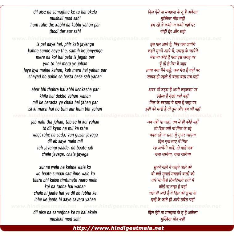 lyrics of song Dil Aise Naa Samajhna