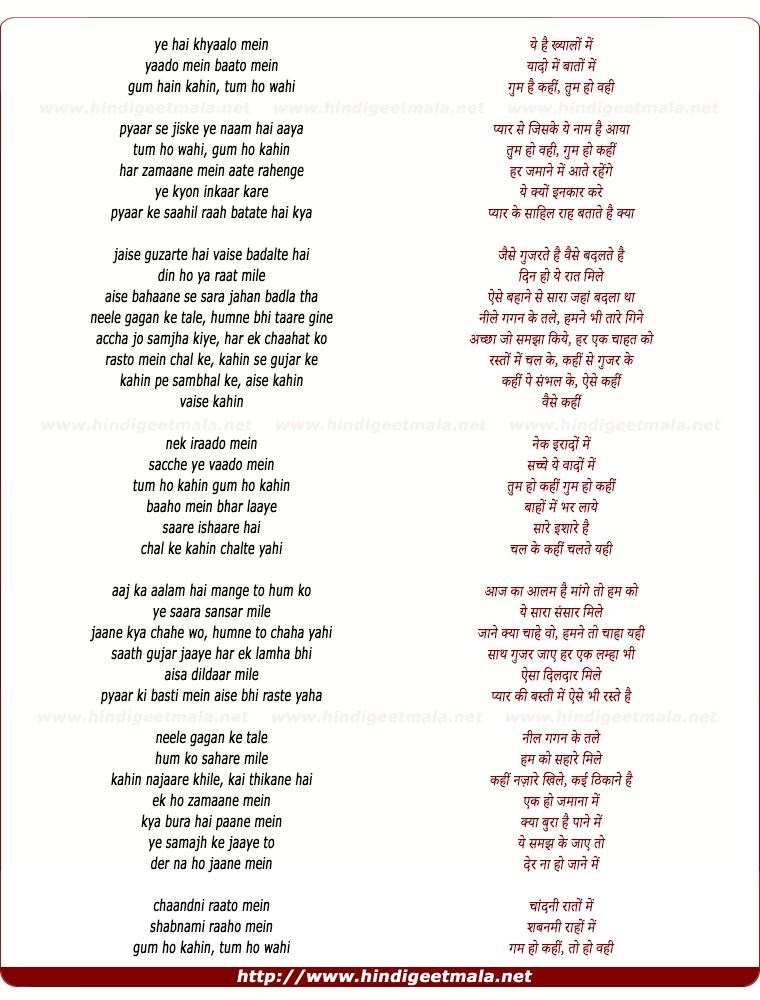 lyrics of song Tum Ho Wohi
