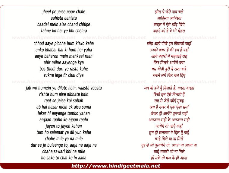 lyrics of song Jheel Pe Jaise Naav Chale
