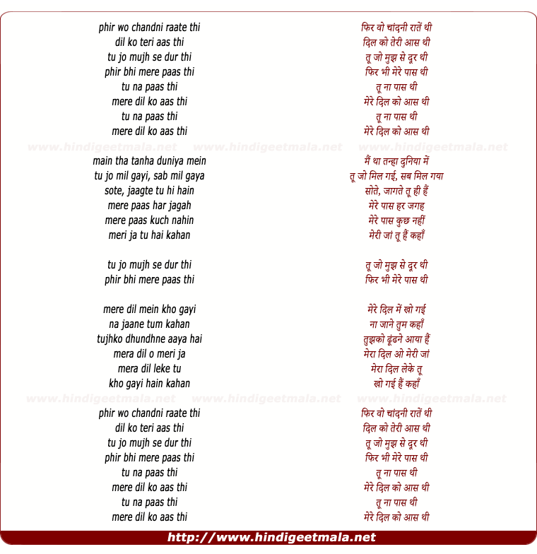 lyrics of song Chandni Raate