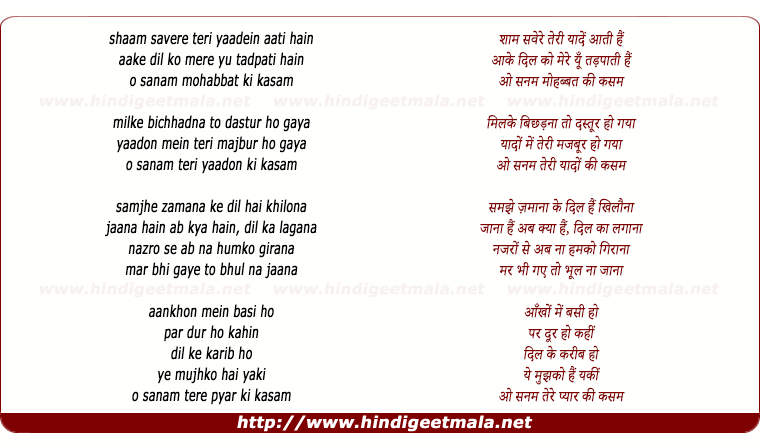 lyrics of song Shaam Savere Teri Yaade Aati Hai (O Sanam)