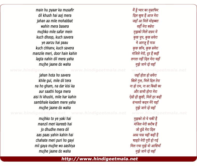 lyrics of song Pyar Ka Musafir