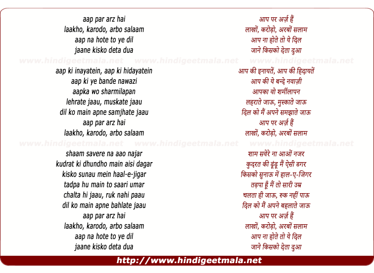lyrics of song Aap Par Arz Hai