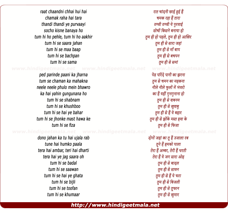 lyrics of song Tum Hi Se