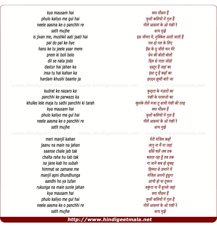 lyrics of song Kya Mausam Hai